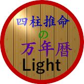 四柱推命の万年暦(Light)