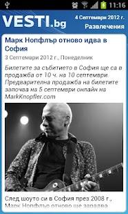 Vesti.bg - screenshot thumbnail