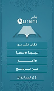 Qurani - قراني - screenshot thumbnail