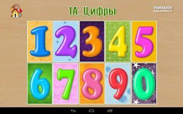 1А: Цифры