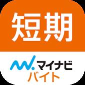 【マイナビバイト短期・単発版】短期バイト・単発のアルバイト