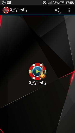 رنات تركية بدون الانترنت
