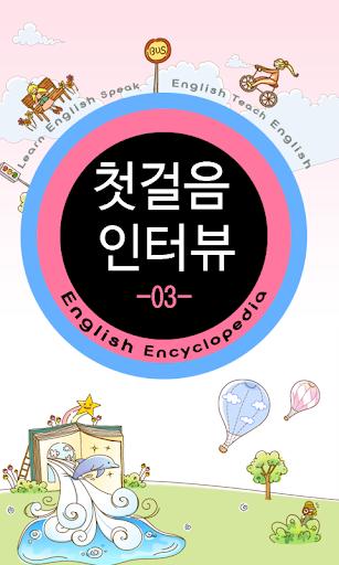 첫걸음인터뷰 03