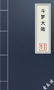 斗罗大陆外传神界传说 - 漫画