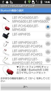 Logitec Easy BT Pairing- screenshot thumbnail