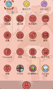 Z Dream WawaTheme GO Launcher - screenshot thumbnail