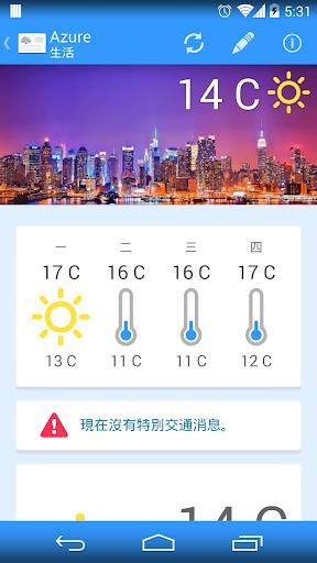 Azure 香港即時資訊