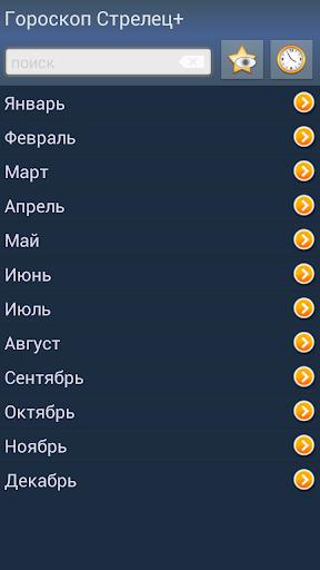 Гороскоп Стрелец+