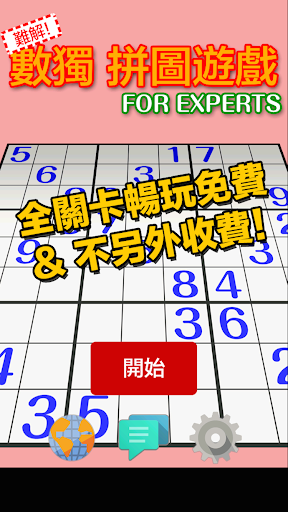 難解 數獨 拼圖遊戲 FOR EXPERTS
