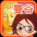 e 學寫作王世界寰宇篇--曼谷站 icon
