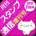 月刊スタンプ通信増刊号vol1 - 無料スタンプ集 icon