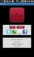 Screenshot of دليل صالونات التجميل