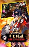Screenshot of 三國名將Online:神獸降臨