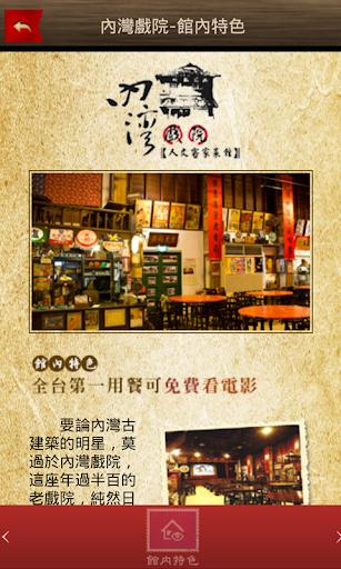 【免費旅遊App】台灣阿成餐飲集團-APP點子