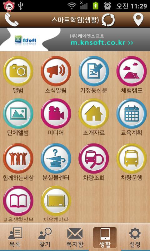 영어의신- screenshot