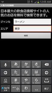 人気のお店検索 - screenshot thumbnail