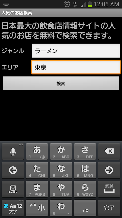 人気のお店検索 - screenshot