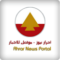 AhrarRadio Lebanon - Ahrarnews icon