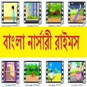 Bangla Nursery Rhymes বাংলা