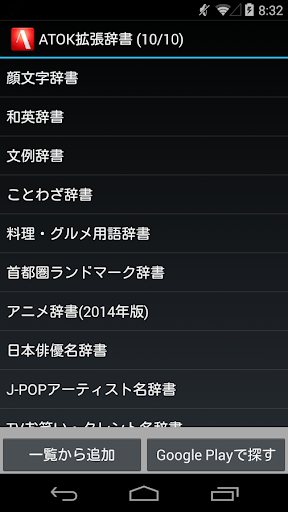 アニメ辞書 2012年版