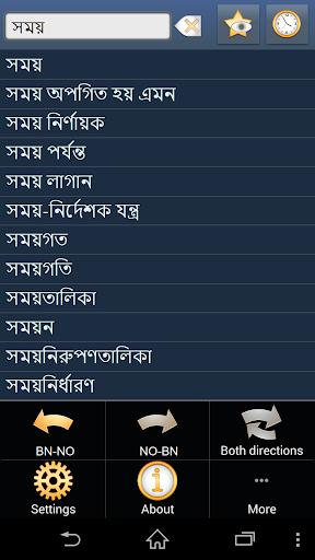 Bengali Norwegian dictionary