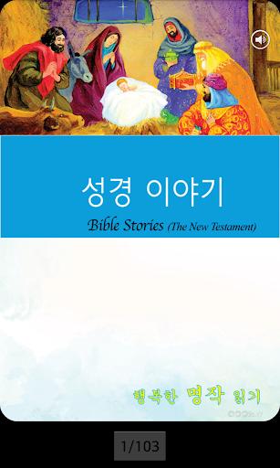 영어 명작 동화 - 성경 이야기 2 신약성서