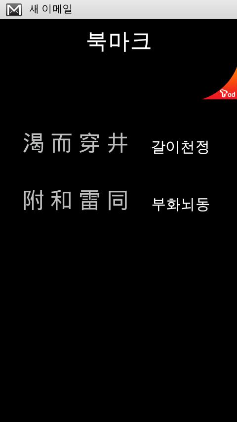 사자성어 외우기- screenshot