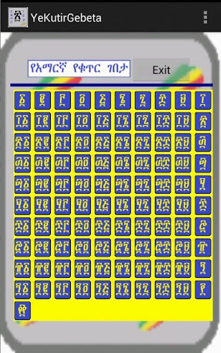 Amharic Kutir Gebeta