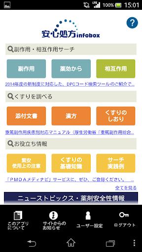 安心処方infobox