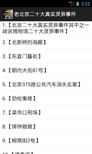 老北京二十大真实灵异事件