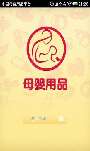 中国母婴用品平台