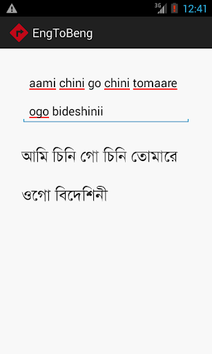 English to Bengali on the go