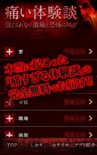 禪武醫を App Store で - iTunes - Apple
