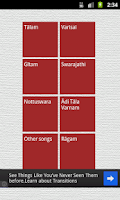 Screenshot of ShruthiLayaLite: Carnatic Aide