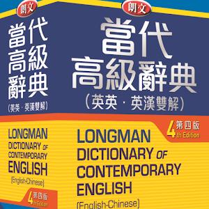 朗文當代高級辭典(英英/英漢 雙解) APK