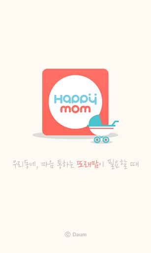 해피맘-육아맘 필수앱 이웃맘 친구 임신 출산 정보