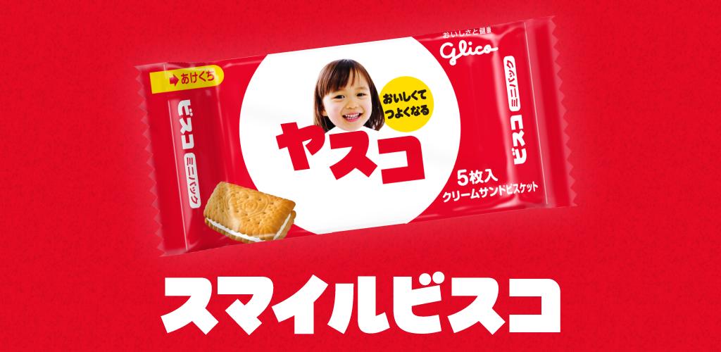 スマイルビスコ - App by 江崎グリコ株式会社