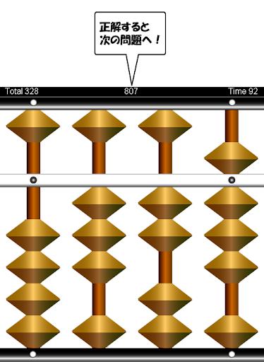 Japanese Abacus SOROBAN 0.0.9 screenshots 9