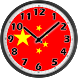 China Flag Analog Clock