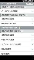 screenshot of My Y!mobile
