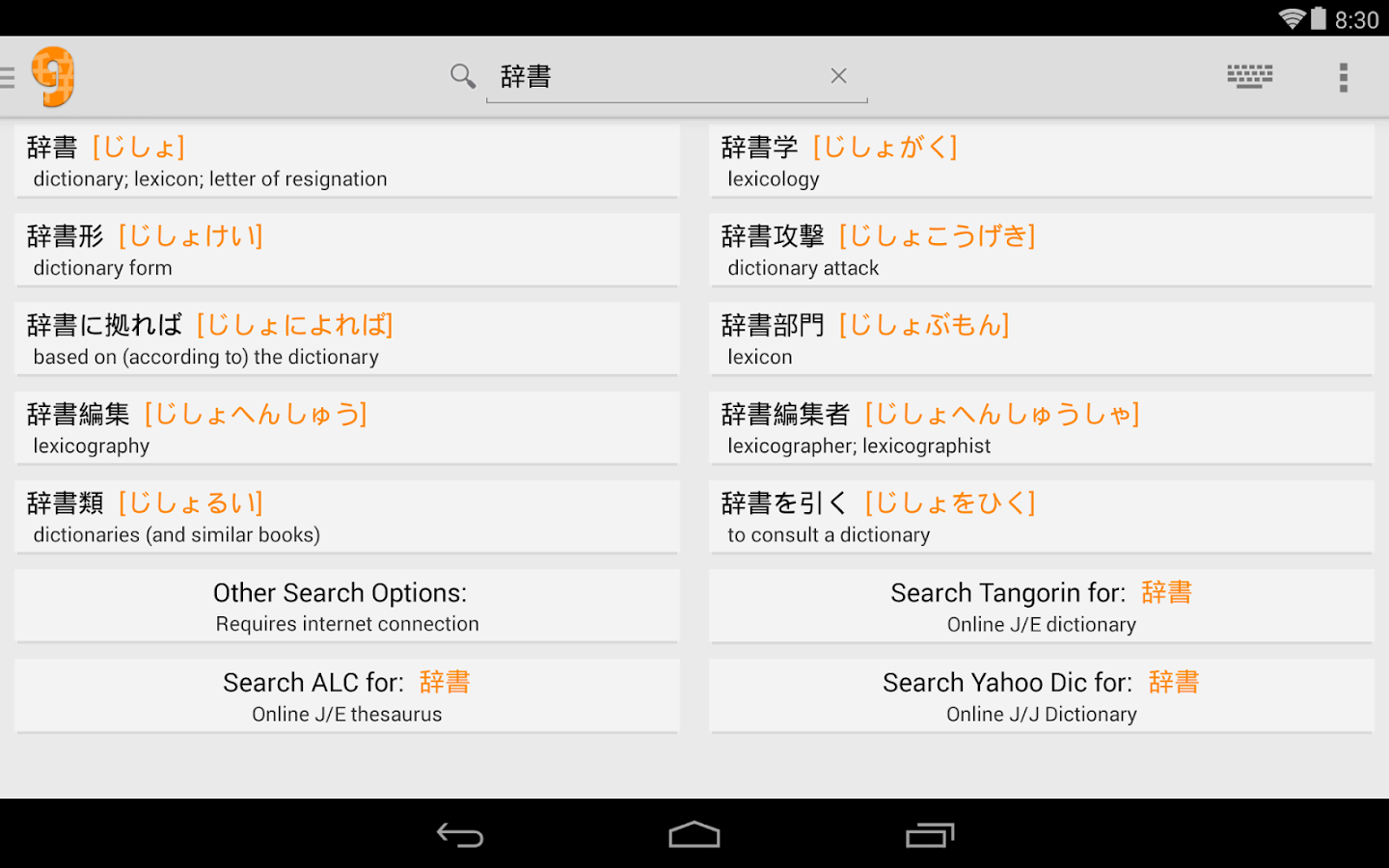 gSho - Japanese Dictionary- screenshot