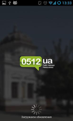 Николаев City Guide