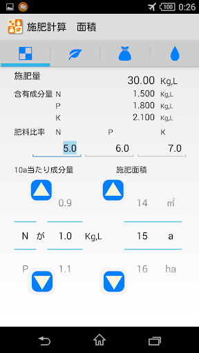 施肥計算 for Android
