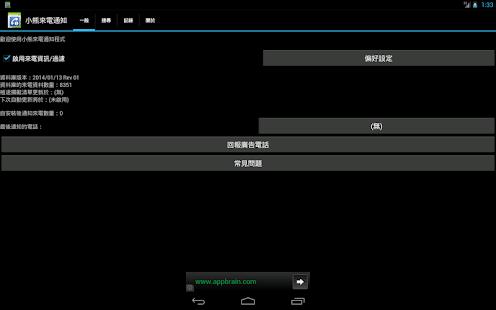 小熊來電通知 - screenshot thumbnail
