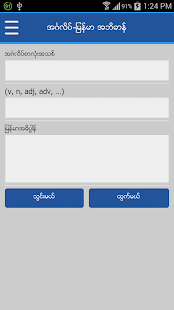 English-Myanmar Dictionary - screenshot thumbnail