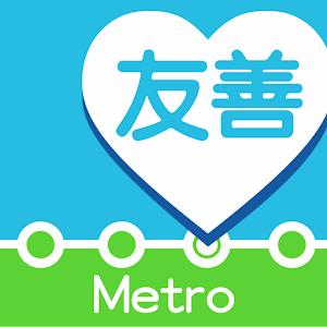 友善台北好捷運(众社會企業)