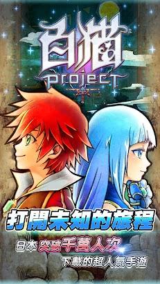 白貓Project screenshot