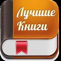 Книги бесплатно icon