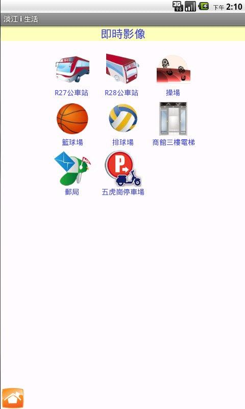 淡江i生活 - screenshot