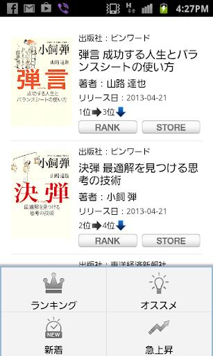 【免費書籍App】Kindle電子書籍ランキング for SmartPhone-APP點子